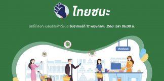 Thai Chana App