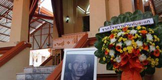 Thai Serial Killer