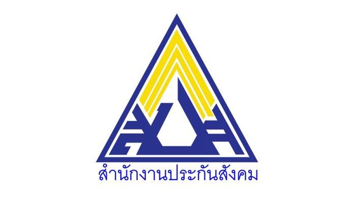 Social Security Office Thailand