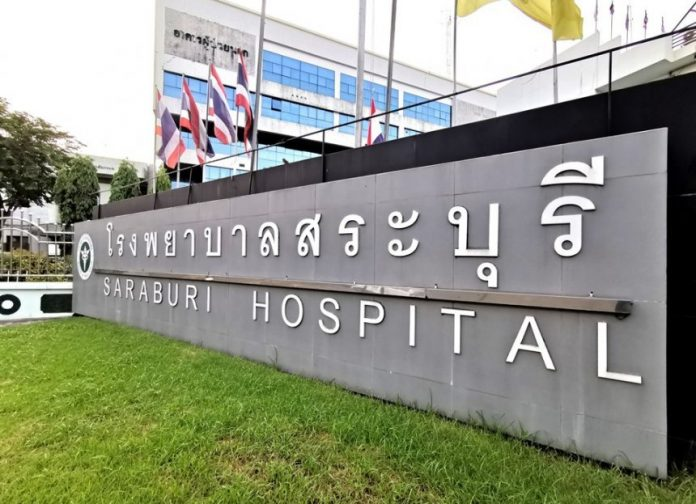 Saraburi Hospital