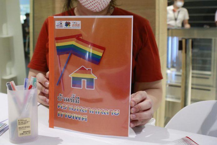 Guidebook For LGBT Children