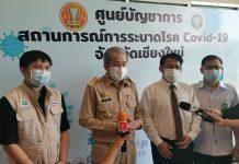 Chiang Mai Prisoners Get COVID-19