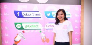 Cofact thailand
