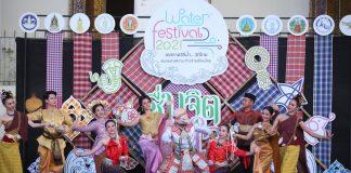 Water Festival 2021