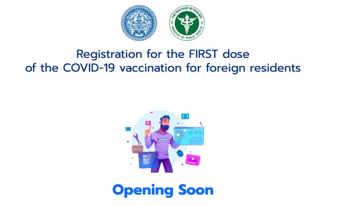 Expat Vaccine Website